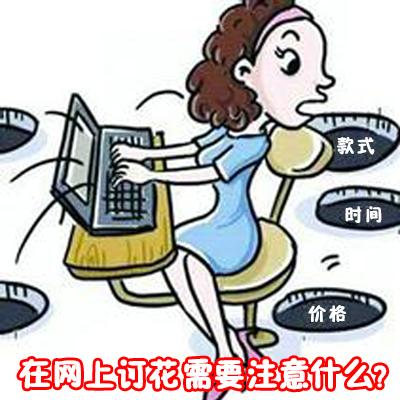 在网上订花需要注意些什么?