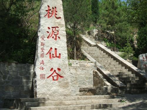 北京市桃源仙谷买花旅行攻略