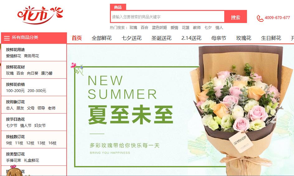 中国网上花店十大排名