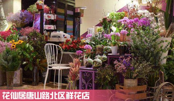 唐山路北区鲜花店