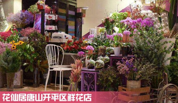 唐山开平区鲜花店