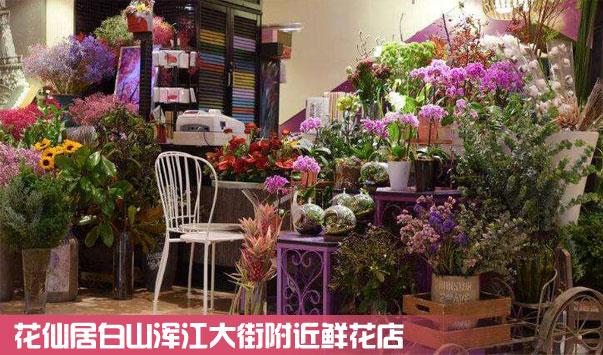 白山浑江大街鲜花店