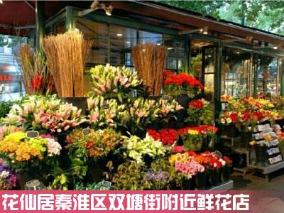 秦淮区双塘街鲜花店