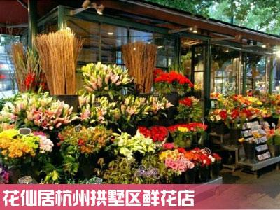 拱墅区鲜花店
