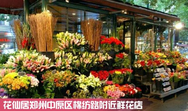 中原区棉纺路附近鲜花店