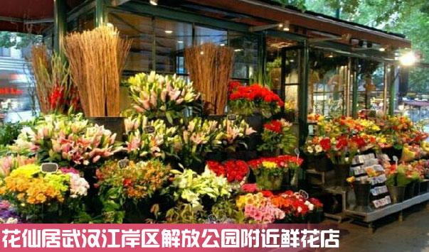 江岸区解放公园附近鲜花店