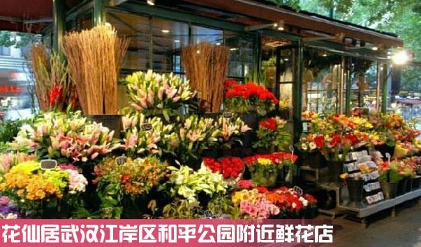 江岸区和平公园附近鲜花店