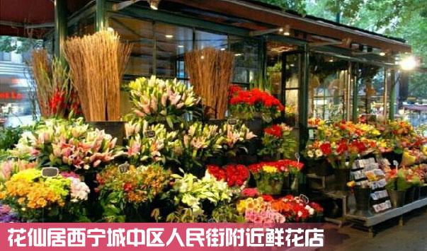 西宁城中区人民街连锁花店