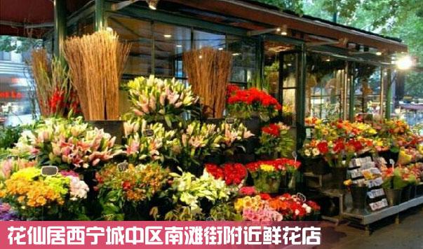 西宁城中区南滩街连锁花店