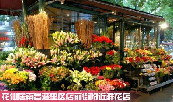南昌湾里区店前街附近鲜花店