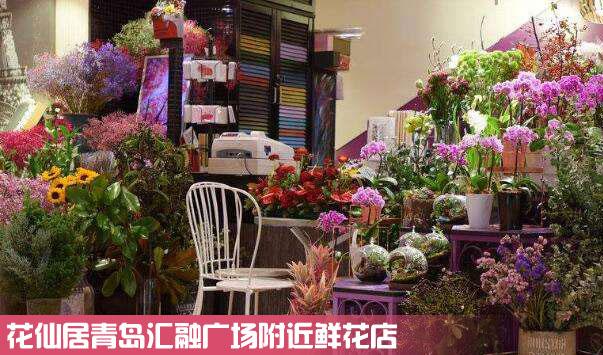 青岛汇融广场附近鲜花店