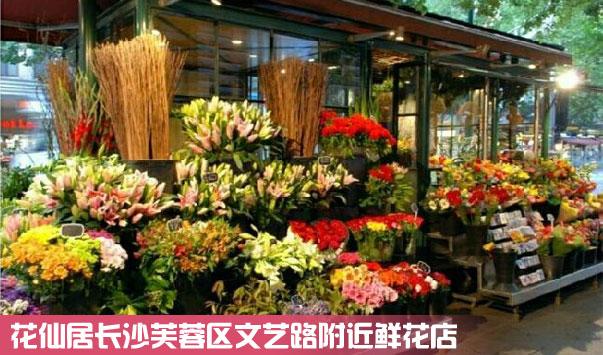 长沙芙蓉区文艺路鲜花店