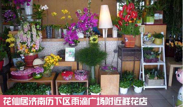 济南历下区雨滴广场连锁鲜花店