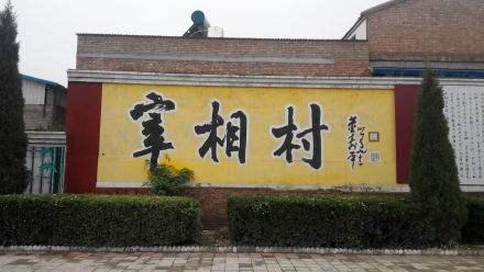 聞喜宰相村
